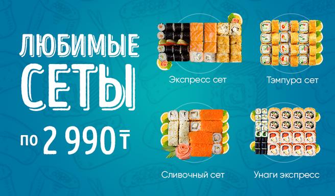Любимые суши-сеты по 2990 тг.