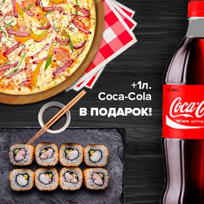 Combo Cola 1
